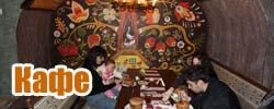 ресторан Карпатах