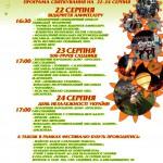 22-24 серпня курорт Східниця з нагоди 500-річчя відкриватиме амфітеатр