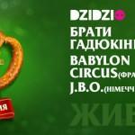 фестиваль Львівського