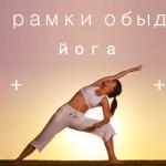 Фестиваль йоги Carpathian Yoga Fest 2016