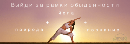 635216004032467105-Yoga-Carpathian-Yoga-Fest-2014