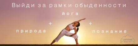 635216004032467105-Yoga-Carpathian-Yoga-Fest-2014