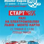Старт Електромобільного Марафону 2016 Львів – Монте-Карло