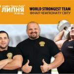 Чемпионат мира по стронгмену «World Strongest Team»