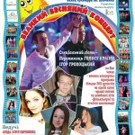 «Зиркафест» в Трускавце
